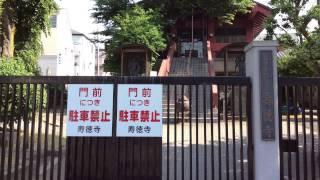 寿徳寺---東京都北区