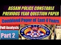 Assam Police Constable UB/AB 2014-2018 Previous Year Questions Analysis Part 2