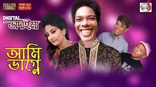 ডিজিটাল ভাদাইমা আমি ভাগ্নে | Digital Bhadaima Ami Vagne | হাসির কৌতুক | Sadia