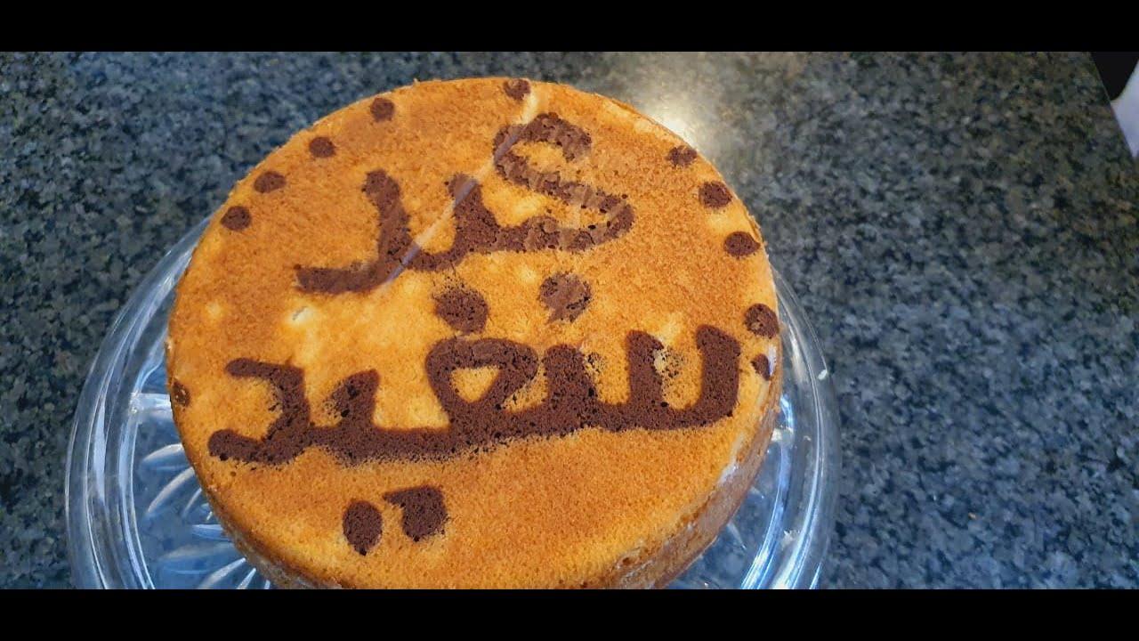 كيكة بسيطة للعيد كيكة العيد بأسهل طريقة #طبخ_بيت_شغلي