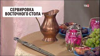 Сервировка восточного стола | Барышня и кулинар