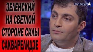 Зеленский должен опереться на народ Украины в войне с олигархическими кланами    Сакварелидзе