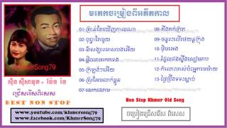 [Non Stop] Sin samuth - non stop best old khmer song - khmer sin sisamuth song collection