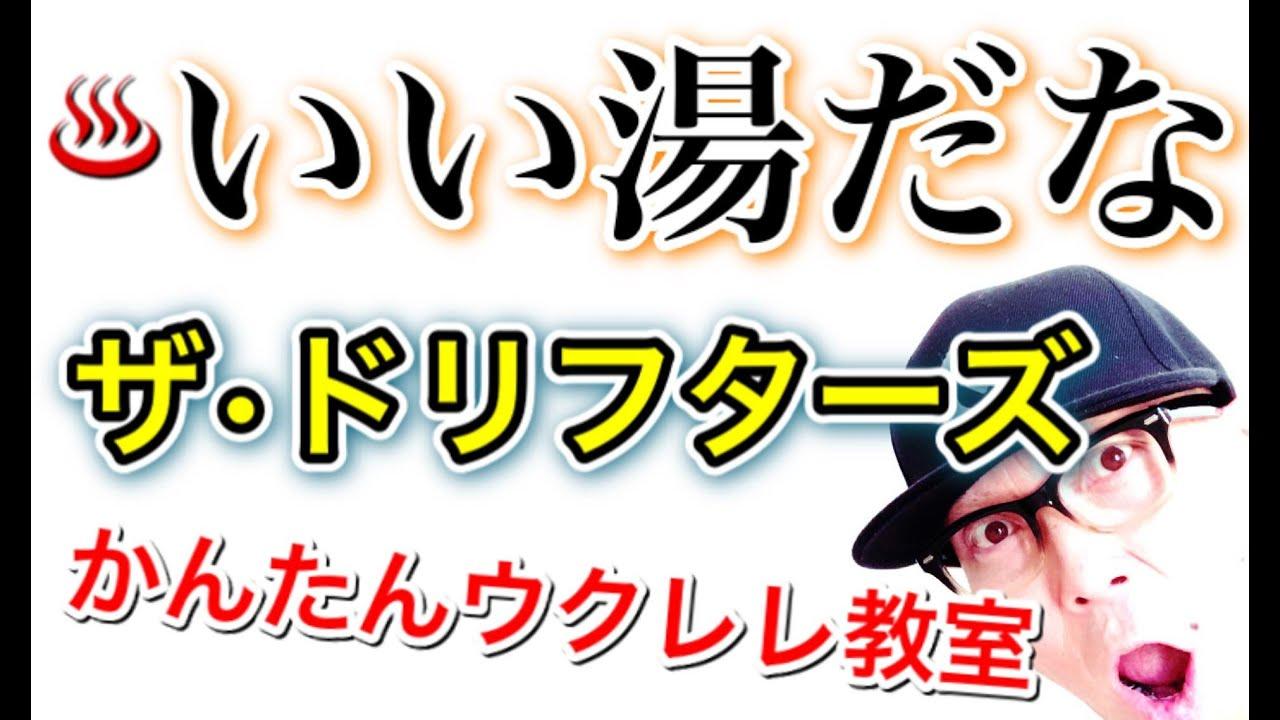 ♨️ いい湯だな(ビバノン・ロック)ザ・ドリフタース【ウクレレ 超かんたん入門コード4つでレッスン付】 #GAZZLELE