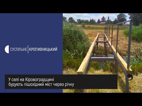 Суспільне Кропивницький: У селі на Кіровоградщині будують пішохідний міст через річку