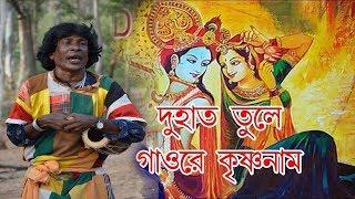 Du Hat Tule Gao Re Krishna Naam Remix | Samiran Das (2018)