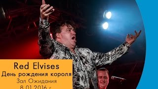 Концерт Red Elvises Don T Crucify Me