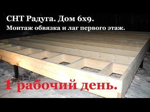 Строительство каркасного дома 6х9 своими руками