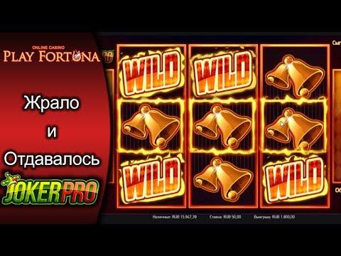 Видео Play fortuna зеркало для россии