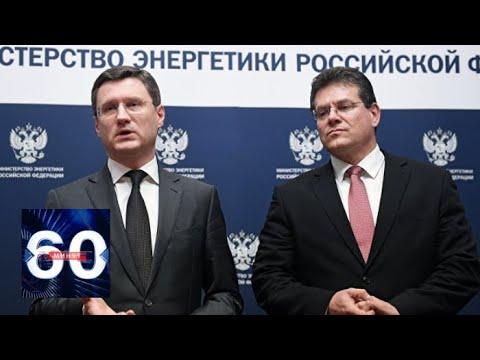Новак обсудил с Шефчовичем транзит газа через Украину. 60 минут от 14.06.19