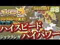 【ポケモンSM】ぶっ壊れ破壊力!!シングルレート対戦実況!#8【ポケモンサン ムーン】