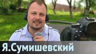 Скачать песню ярослав сумишевский исповедь