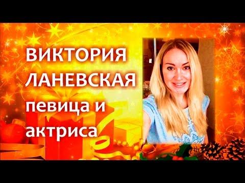 Виктория Ланевская. Поздравление с Новым годом для зрителей видео-канала Алексея Ольханского.