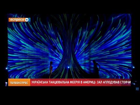 Неперевершене шоу українців