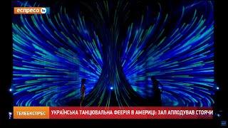 Неперевершене шоу українців вразило світ
