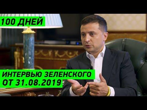 БОМБА! Новое Интервью Президента Зеленского от 31.08.2019