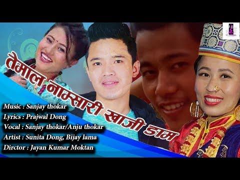 Temal Namsari Khaji Ngam | New Tamang Song By Sanjay Thokar, Anju Thokar | Ft. Sunita Dong