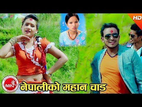 New Dashain Song 2074/2017   Nepaliko...