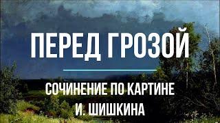 Сочинение по картине «Перед грозой» И. Шишкина