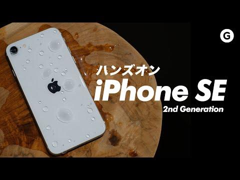 IPhone SEきたよ!11にはあってSEにはないもの