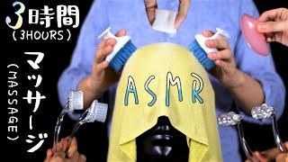 【ASMR】眠りへと導くスペシャルマッサージ ★3時間以上★ Ear & Head Massage【睡眠導入 /リラクゼーション / 声なし / 音フェチ】