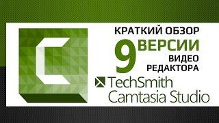 видео Настройка записи Camtasia Studio