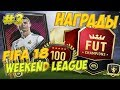 НАГРАДЫ Weekend League 3 mp3