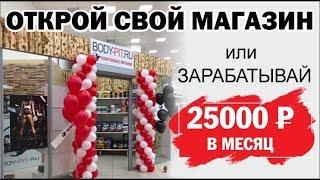 Секреты открытия успешного магазина спортивного питания(, 2017-10-02T21:11:49.000Z)