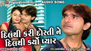 Dil Thi Kari Dosti Ne Dil Thi Karyo Pyaar    Kamlesh Barot    Gujarati Sad Song   
