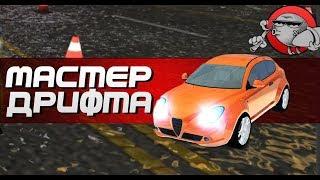 Final Drift Project - МАСТЕРСТВО ДРИФТА