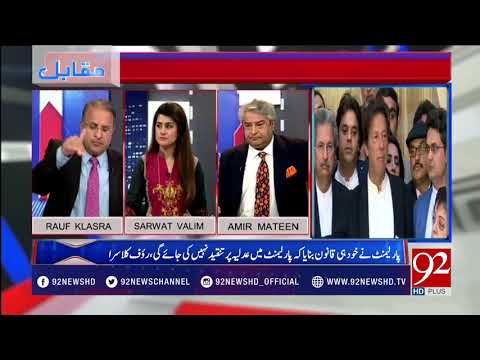 Muqabil, Imran Khan's 3rd marriage, Danish school corruption, 19 February 2018 - 92NewsHDPlus