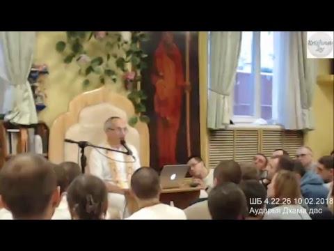 Шримад Бхагаватам 4.22.26 - Аударья Дхама прабху