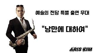 아리스김 예술의 전당 특별 출연 무대 연주곡  &quo…