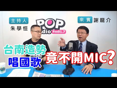 2019-10-28《POP搶先爆》朱學恒專訪 台南市議員 謝龍介