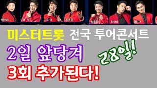 미스터트롯 전국 투어콘서트 서울 공연 이틀 앞당겨 3회…