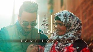 Badr Soultan - Ya Mama (Official Music Video)   بدر سلطان -  يا ماما
