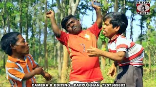 मोबाईल फ़ोन से | Mobile Phone Se | Bouna Don | Nagpuri Song 2018 | Majbul Khan |Pappu Khan