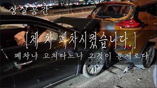 [보험 필수 상식] 자동차 사고가 크게 났다면 이 영상…