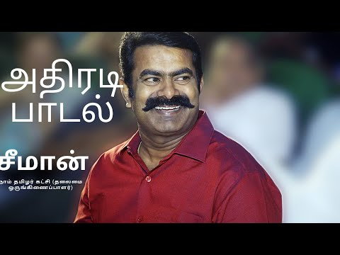 சீமான்-அதிரடி-பாடல்---seeman-mass-song-|-tamilantube-official-|-naam-tamilar-|-pulligo-|-bigil