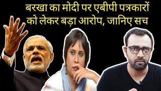 Barkha said Modi stopped ABP broadcast- Here is the answer with Proof- Aaj ki Taza Khabar