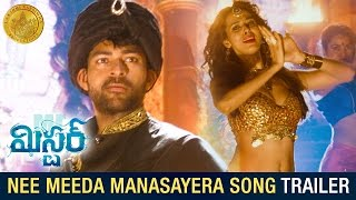 Mister Movie Songs | Nee Meeda Manasayera Song Trailer | Varun Tej | Lavanya Tripathi | Hebah Patel