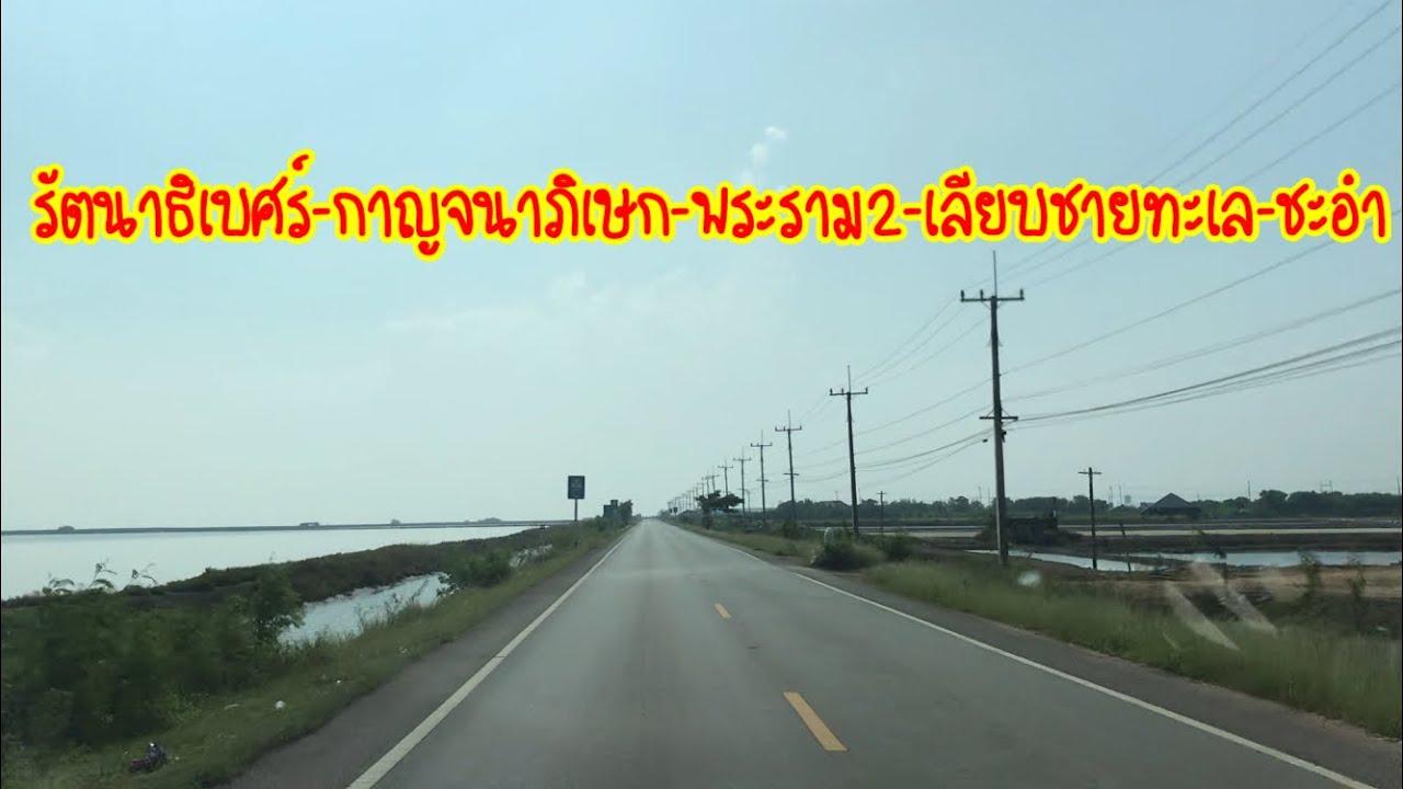 เส้นทาง จาก บางบัวทอง นนทบุรี ใช้ถนนพระราม 2 เข้าถนนเลียบชายทะเล ไป ชายหาดชะอำ เพชรบุรี