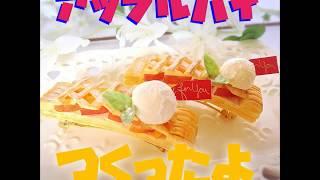 nana-chako shop アップルパイのバレッタ(フェイクスイーツ)