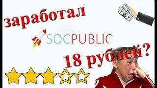 Сколько зарабатывают блогеры на SOCPUBLIC? / 18 рублей за час на соцпаблик