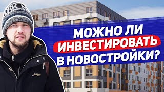 Куда инвестировать 2 миллиона рублей? / Инвестиции в новостройки 2020 / Обзор ЖК Новая Рига