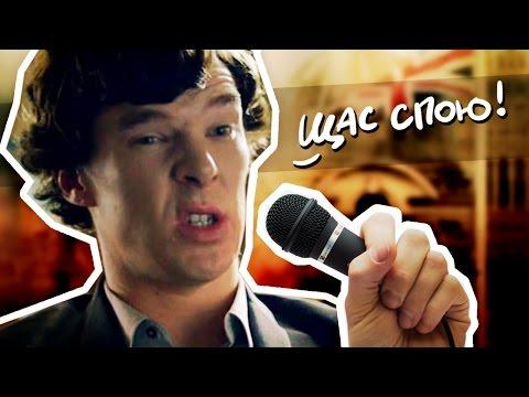 Видео Шерлок 03 Большая игра The Great Game