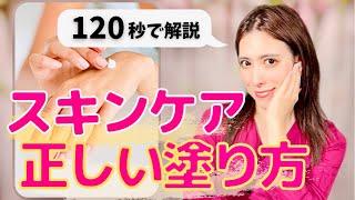 【スキンケア】基礎化粧品の効果的な塗り方{美容家が120秒で解説}