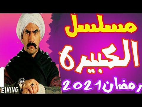 مسلسل الكبير اوي الجزء السادس رمضان 2021 حقيقه احمد مكي Youtube