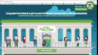 Полезные курсы Бишкек