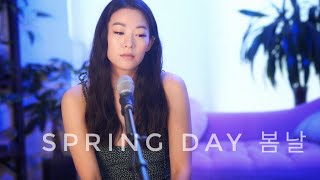 SPRING DAY 봄날 - BTS 방탄소년단 - Arden Cho Cover